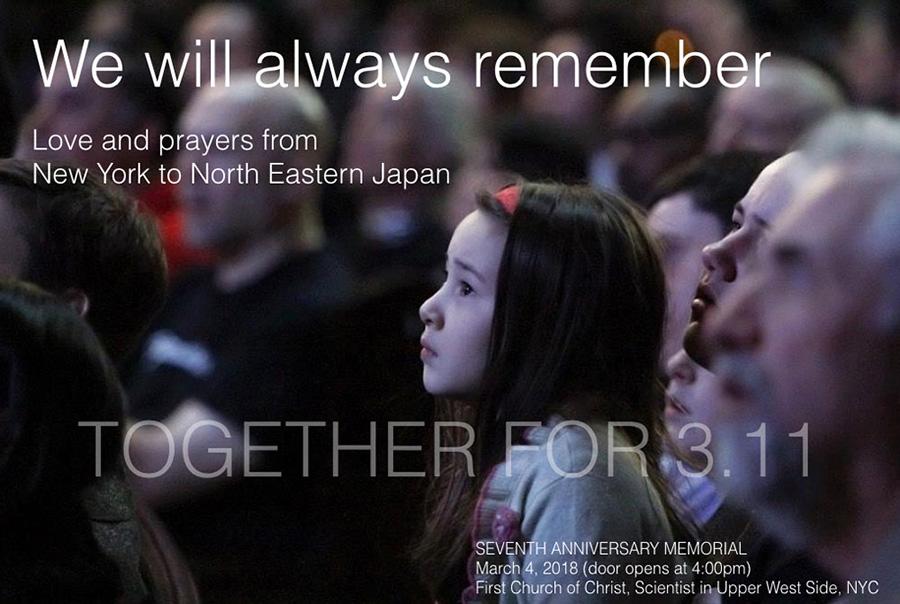 第7回TOGETHER FOR 3.11東日本大震災追悼式典がNYで3月4日に開催